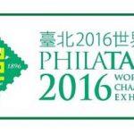 Exposición Mundial de Filatelia PHILATAIPEI2016